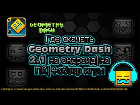 Где скачать Geometry Dash 2.1 на андроид| на ПК|+ обзор игры. Первая покупка в магазине