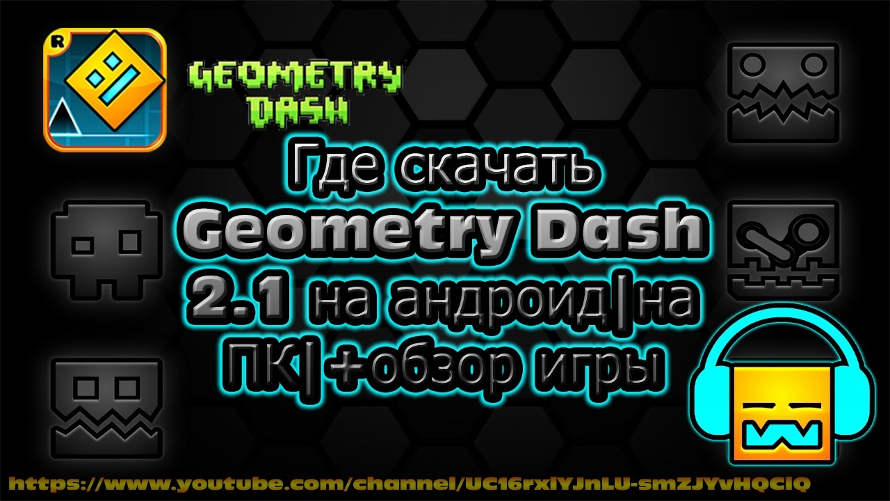 Скачать geometry dash meltdown 1. 01 для android.