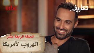 أحمد فهمي يروي قصة هروبه إلى أمريكا وشهادته على طلاق والديه