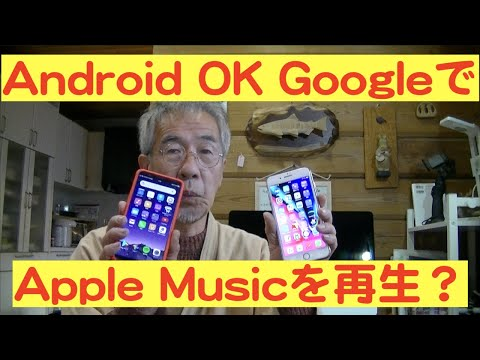 Android音声でApple Music再生!