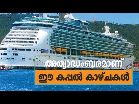 Mariner of the Seas Cruise Ship by Royal Caribbean - Malayalam Travel Video