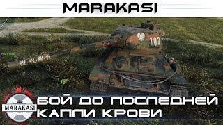 Бой до последний капли крови, невероятное выживание в World of Tanks
