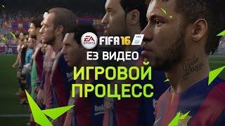 Официальный трейлер FIFA 16 на E3 2015
