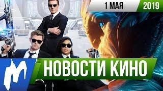 ❗ Игромания! НОВОСТИ КИНО, 1 мая (007, Фантастические твари, Том и Джерри, Star Trek, Nickelodeon)