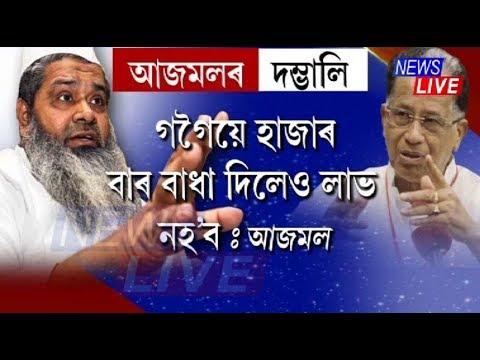AIUDF will tie-up with Congress despite Tarun Gogoi's opposition: Badruddin Ajmal