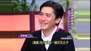 1209財經新聞 3黑幫劉嘉玲、梁朝偉生日