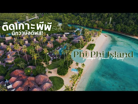 ชีวิตติดเกาะ น้ำใสมากกก นึกว่ามัลดีฟส์!!  | Phi Phi Island Village Beach Resort