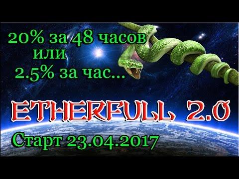 Bighits4U: EtherFull 2.0 – Новый инвестиционный проект по заработку денег в интернете. Старт 23.04.2017. (Gerador de Trafego)
