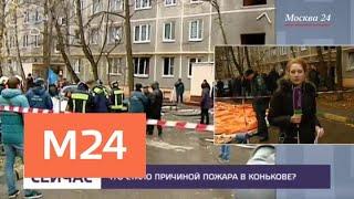 Смотреть видео Что стало причиной пожара в жилом доме в Конькове - Москва 24 онлайн