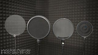 Сравнение и обзор микрофонных поп-фильтров (POP-filters review)