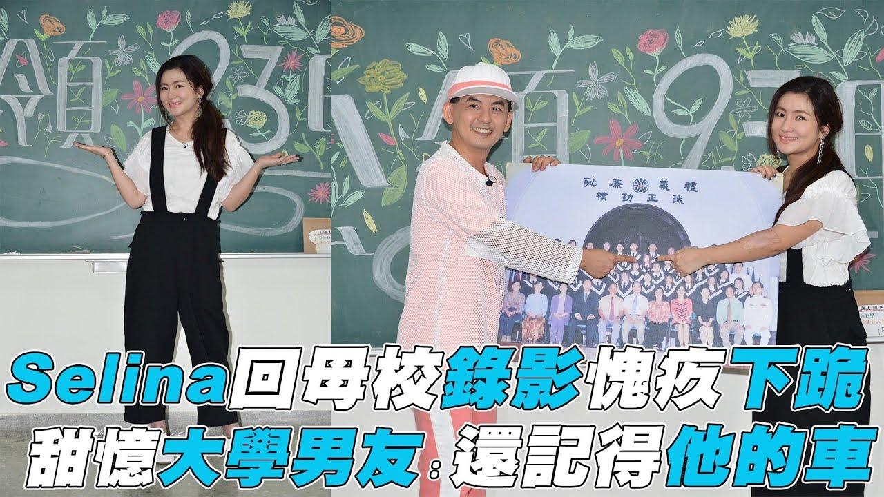 【Selina】任家萱回母校錄影愧疚下跪?! 甜憶大學男友:還記得他的車