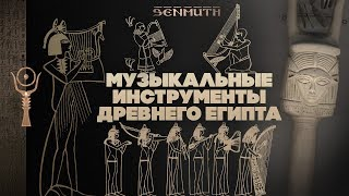 Музыкальные инструменты Древнего Египта К истокам музыки by Senmuth
