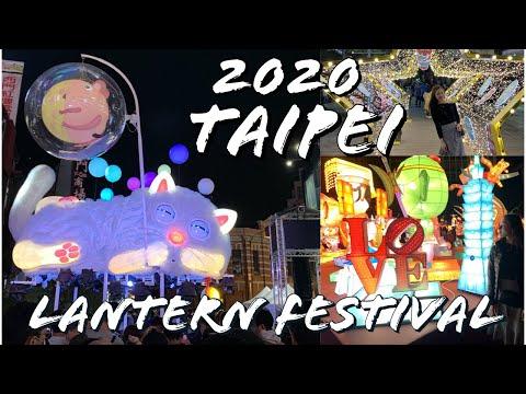 2020 TAIPEI LANTERN FESTIVAL