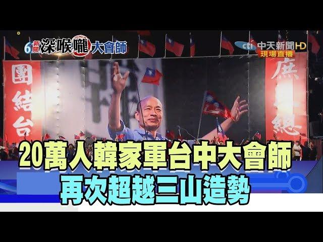 2019.06.22周末深喉嚨 20萬人韓家軍台中大會師 再次超越三山造勢
