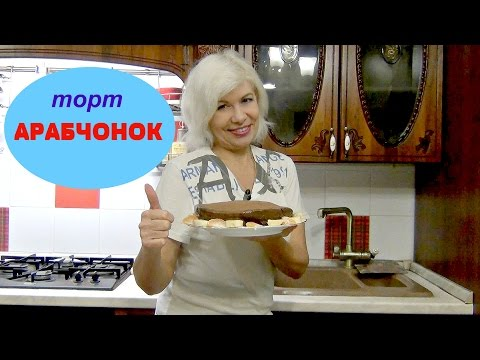 Торт Арабчонок. Вкус из детства. Легко и просто)))