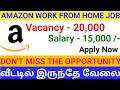 Amazon work from home job 2020 | Vacancy 20,000 | Salary 15k to 20k | Apply Now |