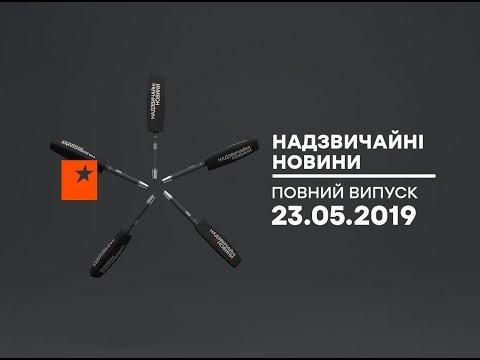 Чрезвычайные новости (ICTV) - 23.05.2019