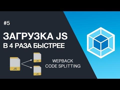 WEBPACK 4 - Ускоряем загрузку JS в 3-4 раза. Code Splitting и Vendors.js