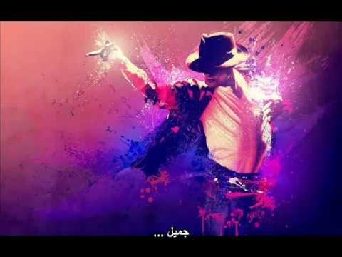 Michael Jackson - Don't Stop Till You Get Enough مترجم