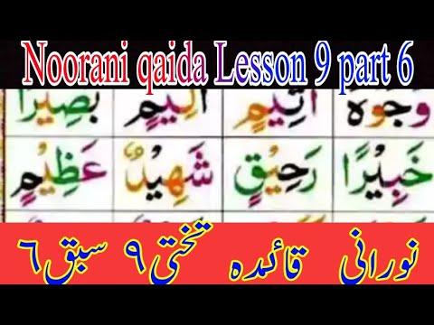 online Quran Sharif teacher Noorani qaida Lesson 9 part 6 Quraan padhna sikhen Hafiz Zubair Ahmad RB