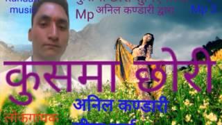 Album Kusum Chori Song Luki Chhipi Dekhanu