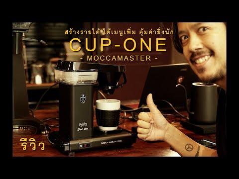 รีวิว บาริสต้าสุดคุ้มของผม สร้างรายได้ สร้างเมนูเพิ่มง่ายๆ ให้ร้านคุณด้วย Moccamaster Cup-one