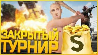 Playerunknown's Battlegrounds   ЗАКРЫТЫЙ ТУРНИР ПО PUBG! РУССКИЕ DUO ПАЦАНЫ ИДУТ В ТОП 1!!