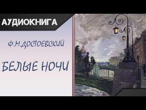 """""""Белые ночи"""" Ф. М. Достоевский. Аудиокнига"""