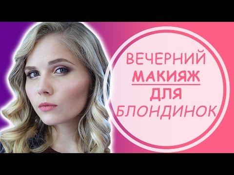 Вечерний макияж для блондинок. Весенний макияж 2017. Татьяна Владимирова