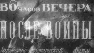 В 6 часов вечера после войны (1944) - вырезанные эпизоды