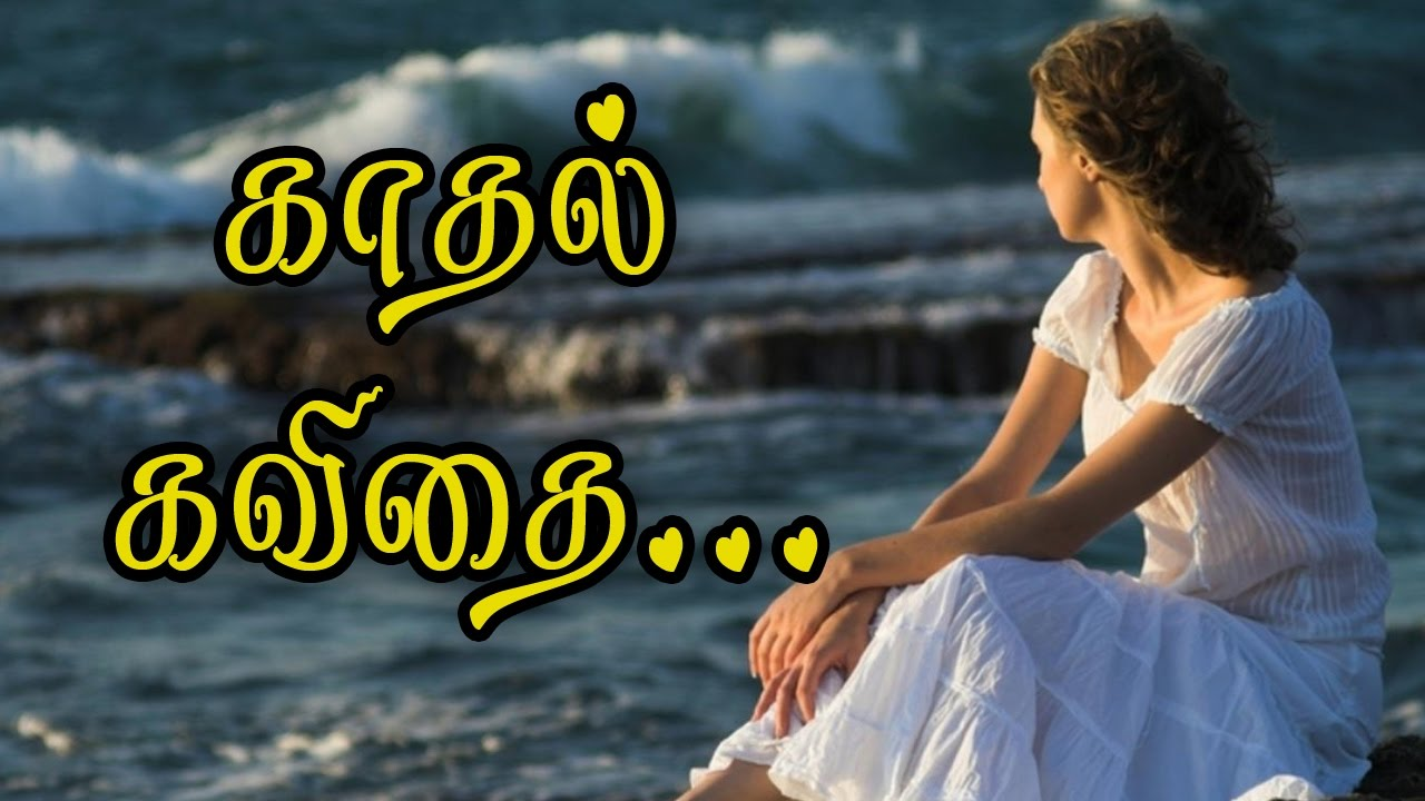 Kaadhal Kavithai Tamil Love Quotes Tamil Youtube