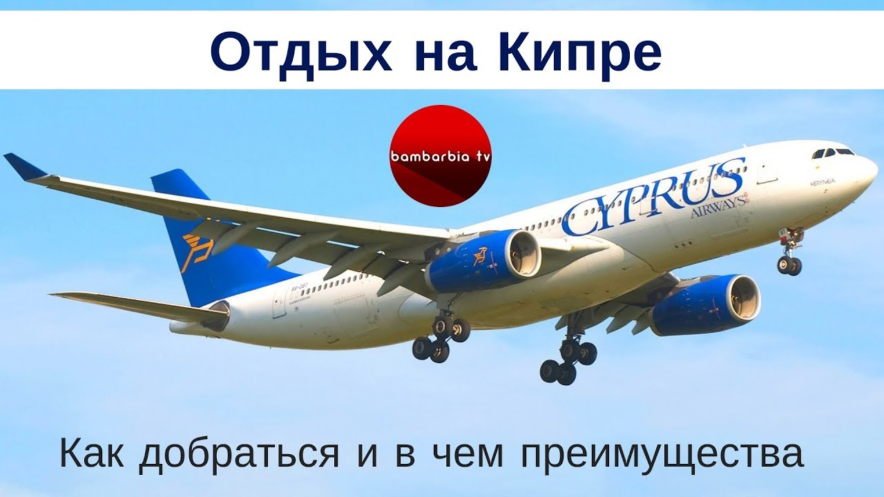 Отдых на Кипре 2019: как добраться, в чем преимущества. Туры на Кипр от Tez Tour, часть 1
