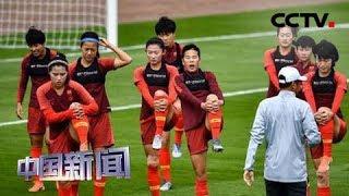 [中国新闻] 中国女足备战女足世界杯16强赛 贾秀全:相信队员准备好了 | CCTV中文国际