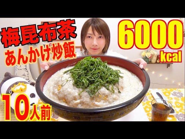 【大食い】梅こぶちゃのとろーりあんかけチャーハン[10人前]6000kcal【木下ゆうか】