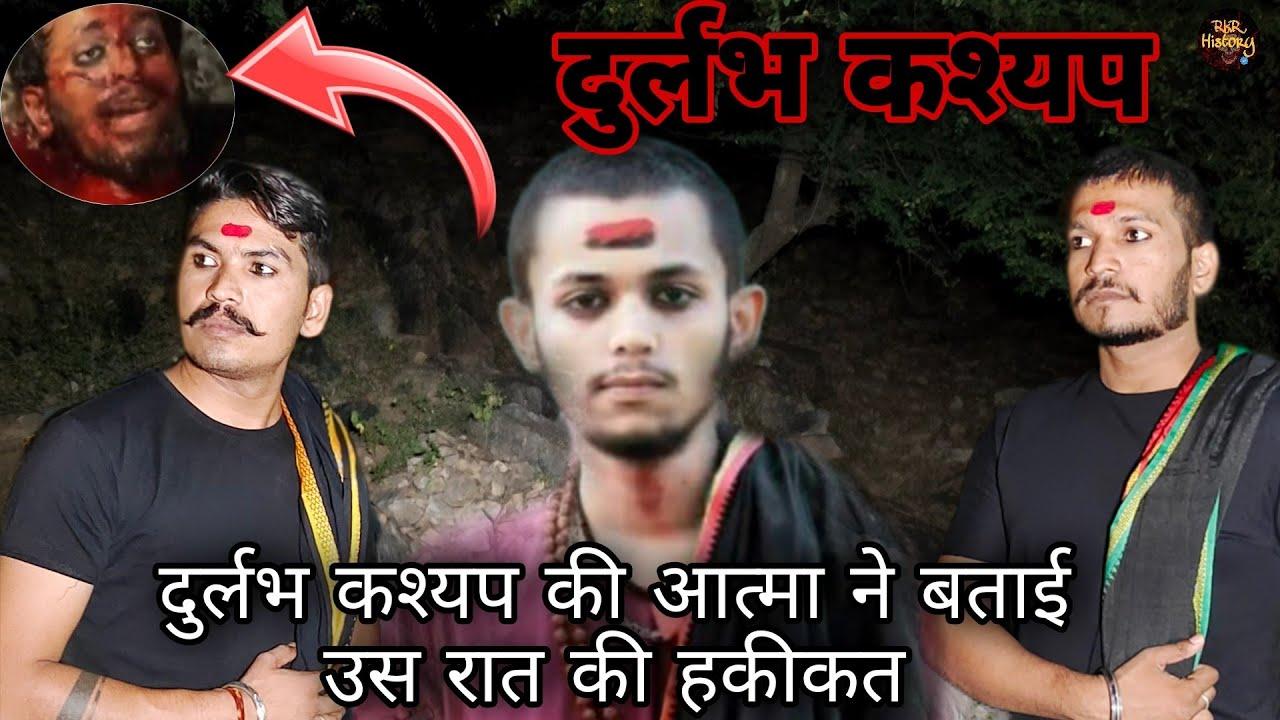 Durlabh Kashyap Kohinoor Ujjain Don Ki Murder Mystery   क्यों दुर्लभ कश्यप को 34 बार चाकू मारा गया