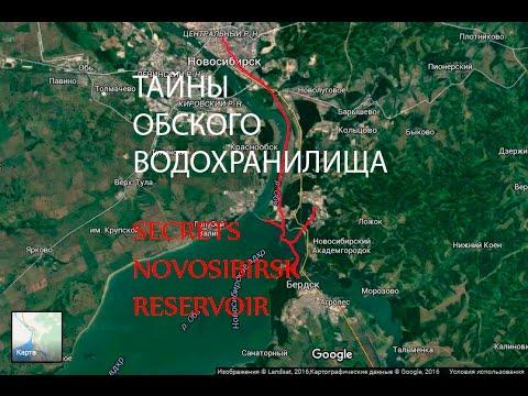 Тайны Новосибирского Водохранилища