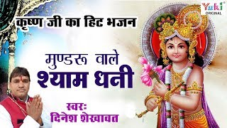 सोमवार स्पेशल कृष्ण भजन : मुण्डरू वाले श्याम धणी : Mundru Wale Shyam Dhani : Shyam Bhajan