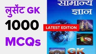 लुसेंट GK से 1000 MCQs Lucent GK Latest Edition सभी सरकारी नौकरी के प्रतियोगिता परीक्षाओं के लिए