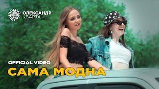 Прем'єра кліпу. Сама модна. Олександр Кварта. (Official video)