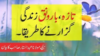 Maulana Abdul Sattar | Taza Baronaq Zindagi Guzarne Ka Tareeqa | Zaitoon Tv