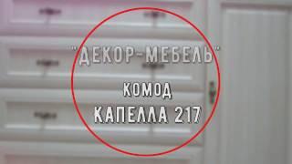 Видео обзор Комода