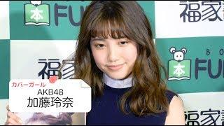 福家書店新宿サブナード店にて3月28日、AKB48の加藤玲奈さんが1st写真集「誰かの仕業」の発売を記念して、サイン本お渡し会を開催しました。...