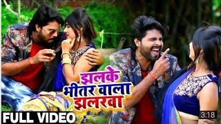 # - झलके भीतर वाला झलरवा - Lado Madheshiya का सुपरहिट गाना - Bhojpuri Song