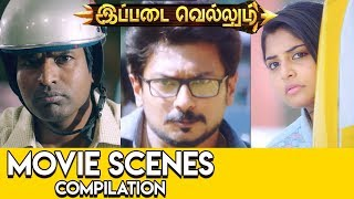 Ippadai Vellum Movie Scenes Compilation  | Tamil New Movies | 2017 Online Tamil Movies