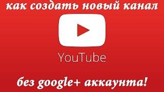 как создать канал на youtube без создания нового гугл аккаунта