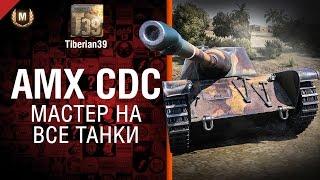 Мастер на все танки №98: AMX CDC - от Tiberian39 [World of Tanks]