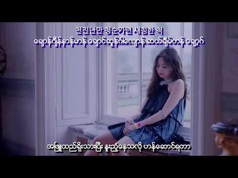 JENNIE - SOLO Myanmar Sub With Hangul lyrics and Pronunciation HD