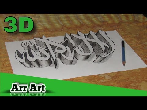 Wow How To Draw Calligraphy 3d Lailahailallah Youtube
