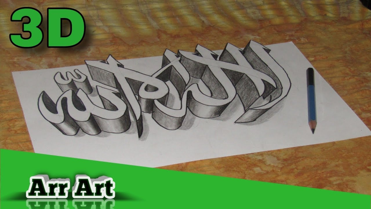 Wow How To Draw Calligraphy 3d Lailahailallah