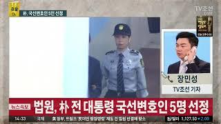 법원, 박근혜 국선변호인 5명 선정